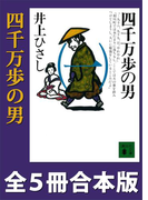 四千万歩の男 全5冊合本版