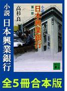 【期間限定価格】小説 日本興業銀行 全5冊合本版