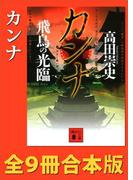 カンナ 全9冊合本版(講談社文庫)