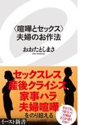 <喧嘩とセックス>夫婦のお作法(イースト新書)
