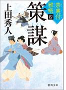 禁裏付雅帳 四 策謀(徳間文庫)