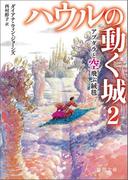 ハウルの動く城 2 アブダラと空飛ぶ絨毯(じゅうたん)(徳間文庫)