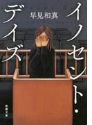 イノセント・デイズ(新潮文庫)(新潮文庫)