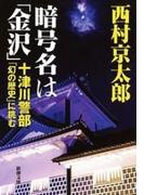 暗号名は「金沢」―十津川警部「幻の歴史」に挑む―(新潮文庫)(新潮文庫)