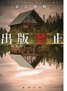 出版禁止(新潮文庫)(新潮文庫)