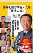 世界を動かす巨人たち<経済人編>(集英社新書)