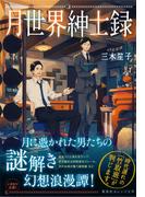 月世界紳士録(集英社オレンジ文庫)