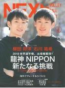 NEXt VOLLEYBALL NEXt Vol.4 龍神NIPPON新たなる挑戦 (主婦の友ヒットシリーズ)
