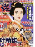 COMIC魂 Vol.1 (主婦の友ヒットシリーズ)