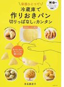 冷蔵庫で作りおきパン切りっぱなしでカンタン 容器ひとつで!