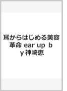 耳からはじめる美容革命 ear up by神崎恵