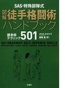SAS・特殊部隊式図解徒手格闘術ハンドブック 護身術テクニック501