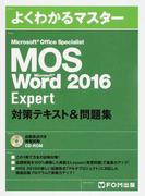 MOS Microsoft Word 2016 Expert対策テキスト&問題集 Microsoft Office Specialist