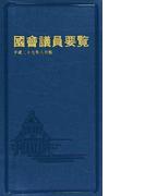 國會議員要覧 平成29年8月版
