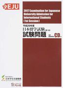 日本留学試験試験問題 平成29年度第1回