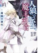 【1-5セット】人狼への転生、魔王の副官