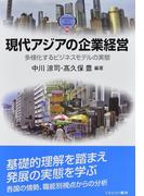 現代アジアの企業経営 多様化するビジネスモデルの実態 (MINERVA TEXT LIBRARY)