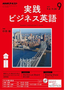 NHKラジオ 実践ビジネス英語 2017年9月号(NHKテキスト)