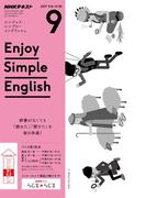 NHKラジオ エンジョイ・シンプル・イングリッシュ 2017年9月号(NHKテキスト)