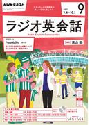 NHKラジオ ラジオ英会話 2017年9月号(NHKテキスト)