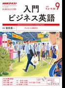 NHKラジオ 入門ビジネス英語 2017年9月号(NHKテキスト)