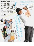 今どきっ!ゴルフはシンプル&スタイリッシュ 美しくなることは強くなること (NHKテキスト 趣味どきっ!)