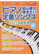 ピアノ初心者が弾きたい定番ソングス 2017年秋冬号