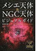 メシエ天体&NGC天体ビジュアルガイド メシエ天体110個+主なNGC・IC天体を収録
