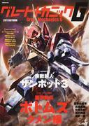 グレートメカニックG 2017AUTUMN 装甲騎兵ボトムズクメン編/無敵超人ザンボット3
