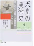 天皇の美術史 4 雅の近世、花開く宮廷絵画