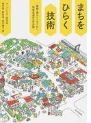まちをひらく技術 −建物・暮らし・なりわい−地域資源の一斉公開