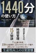 1440分の使い方 成功者たちの時間管理15の秘訣 (フェニックスシリーズ)