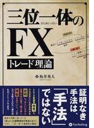 三位一体のFXトレード理論 (Modern Alchemists Series)
