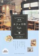 浜松カフェ日和ときめくCAFEめぐり