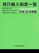現行輸入制度一覧 商品別輸入制度 輸入税率(基本・協定・暫定・特恵) 統計品目番号、関税番号 平成29年度版