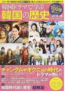 韓国ドラマで学ぶ韓国の歴史 2018年版 この一冊で韓国時代劇新旧111本の魅力と史実が丸わかり!