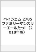 2785 ペイジェムファミリーマンスリーエールたっぷりスリム