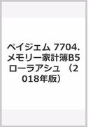 7704 メモリー家計簿ローラアシュレイB5
