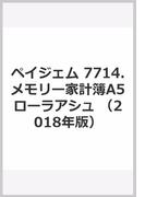 7714 メモリー家計簿ローラアシュレイA5