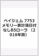 7753 メモリー家計簿ローラアシュレイ日付なしB5