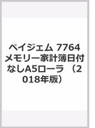 7764 メモリー家計簿ローラアシュレイ日付なしA5
