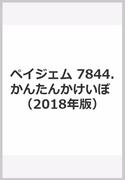 7844 ペイジェムかんたんかけいぼ
