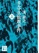【全1-2セット】カルマ真仙教事件(講談社文庫)