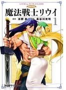 【全1-2セット】魔法戦士リウイ(ファミ通クリアコミックス)