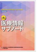 医療情報サブノート 第4版