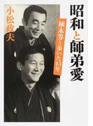 昭和と師弟愛 植木等と歩いた43年