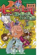 七つの大罪ゲームブック〈豚の帽子〉亭の七つの大冒険 (KCDX)(KCデラックス)