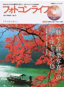 フォトコンライフ フォトコンテスト専門マガジン No.71(2017年秋号) 「魅せる紅葉写真」の隠し味と隠し色