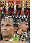 サッカー批評 ISSUE87(2017) ユベントス「ユーベ・メソッド」世界最強の教科書