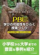 PBL学びの可能性をひらく授業づくり 日常生活の問題から確かな学力を育成する